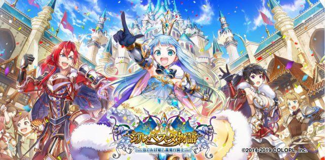 「白猫プロジェクト」ジルベスタ物語 ~おてんば姫と義勇の騎士~