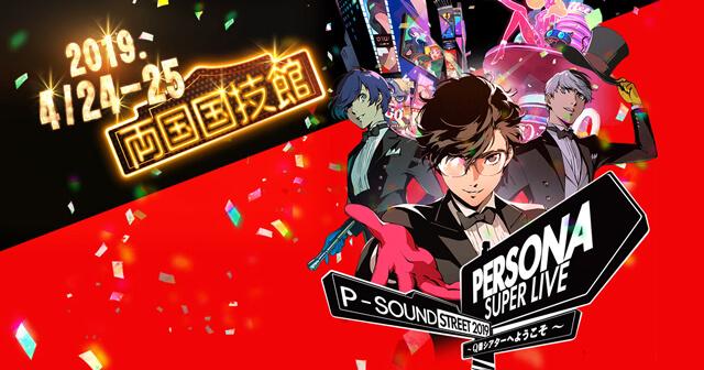 PERSONA SUPER LIVE P-SOUND STREET 2019 ~Q番シアターへようこそ~