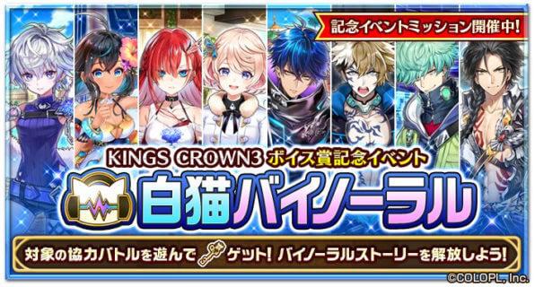 「白猫プロジェクト」KINGS CROWN3 ボイス賞記念イベント白猫バイノーラル